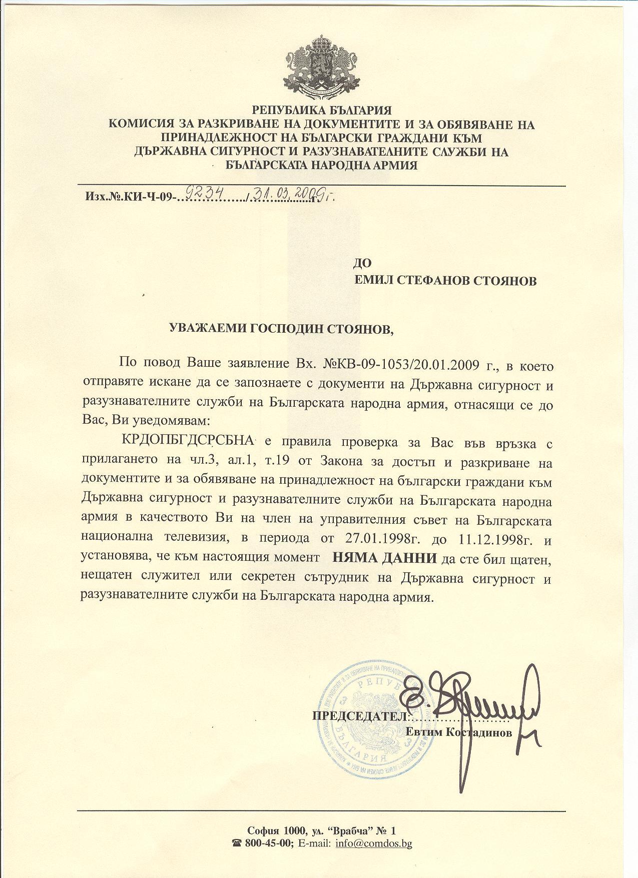 Сертификат за липса на принадлежност към ДС